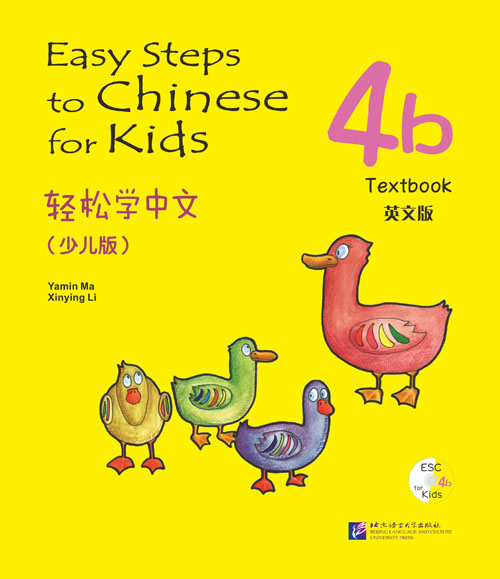 Easy Steps to Chinese for Kids 4B: Textbook (W/CD) (English and Chinese Edition) touchstone teacher s edition 4 with audio cd