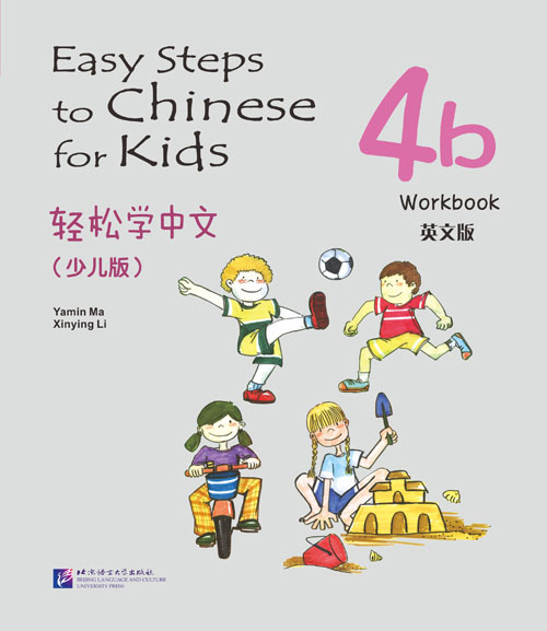 Easy Steps to Chinese for kids 4B - WB/ Легкие Шаги к Китайскому для детей. Часть 4B - Рабочая тетрадь vintage big bowtie women shoes bright color high quality patent pu leather low heel shallow slip on shoes woman xwd3767