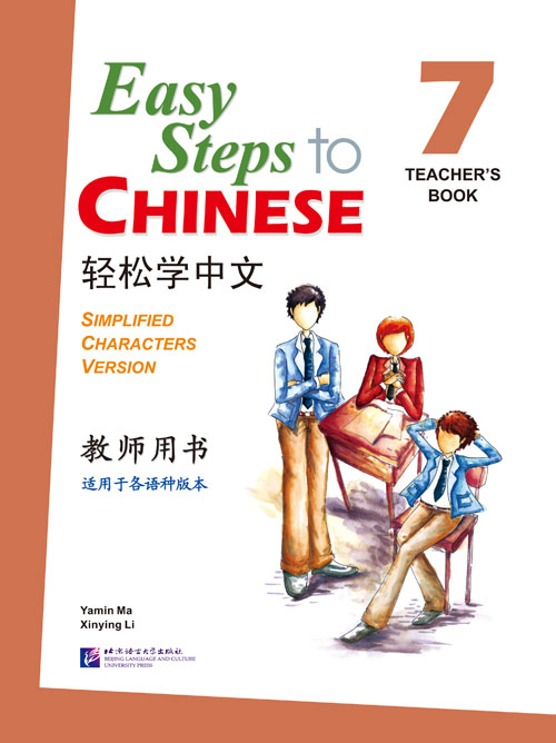 Easy Steps to Chinese 7 - TB/ Легкие Шаги к Китайскому. Часть 7 - Книга для учителя