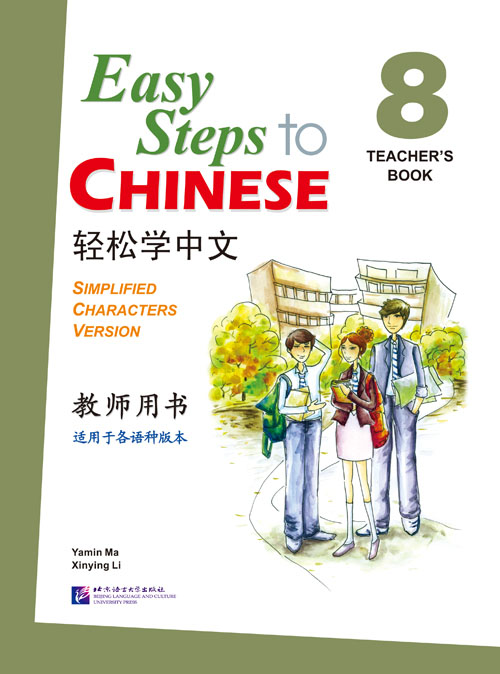 Easy Steps to Chinese 8 - TB/ Легкие Шаги к Китайскому. Часть 8 - Книга для учителя