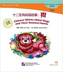 Chinese Idioms About Dogs and Their Related Stories graded chinese reader 2000 words selected abridged chinese contemporary short stories w mp3 bilingual book