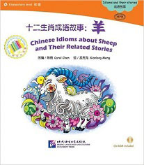 Chinese Idioms about Sheep and Their Related Stories graded chinese reader 2000 words selected abridged chinese contemporary short stories w mp3 bilingual book
