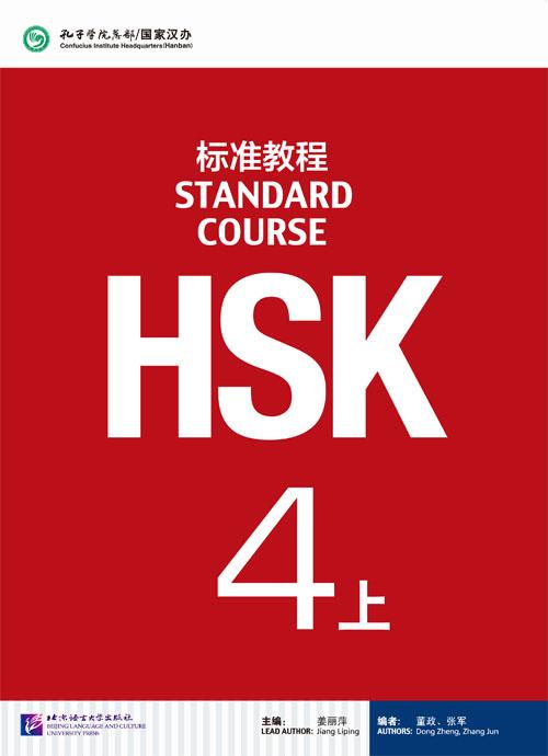HSK Standard Course 4A - Student's book&CD / Стандартный курс подготовки к HSK, уровень 4 - Учебник с CD, часть А
