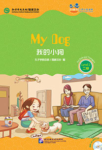 My Dog (for Teenagers): Friends Chinese Graded Readers (Level 2) wonderful love for adults friends chinese graded readers level 4
