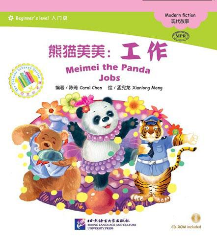 Адаптированная книга для чтения с диском (300слов) Панда Мэймэй: профессии chen c meimei the panda looks modern fiction панда мэймэй современная художественная литература адаптированная книга для чтения cd rom