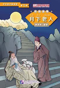 Graded Readers for Chinese Language Learners (Folktales): The Old Man under the Moon /Адаптированная книга для чтения (Народные сказки) Старик под луной rowena akinyemi under the moon