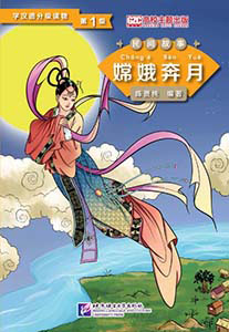 Graded Readers for Chinese Language Learners (Folktales): Chang'e Flying to the Moon / Адаптированная книга для чтения (Народные сказки) Полёт Чанъэ на луну shakespeare w the merchant of venice книга для чтения