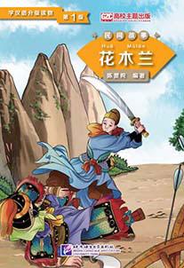 Graded Readers for Chinese Language Learners (Folktales): Hua Mulan/ Адаптированная книга для чтения (Народные сказки) Хуа Мулань термокружка mulan
