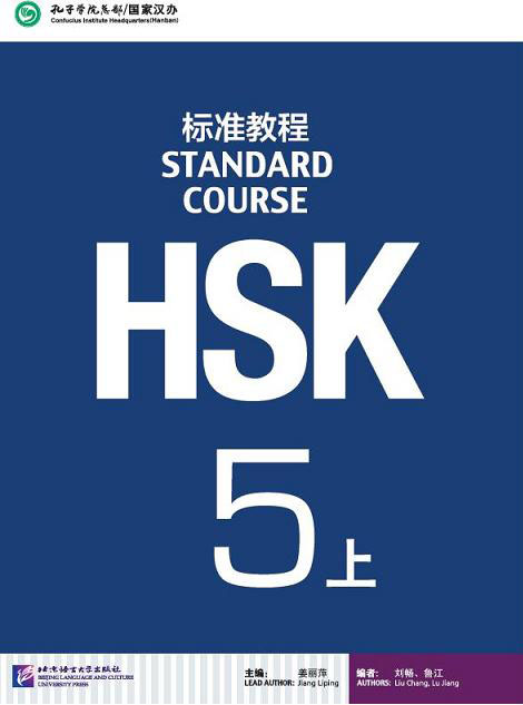 Hsk Standard Course 5A: Textbook (+ CD)