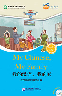 My Chinese, My Family (for Adults): Friends Chinese Graded Readers (Level 3) bilingual graded chinese reader 3 with 1 mp3 cd chinese