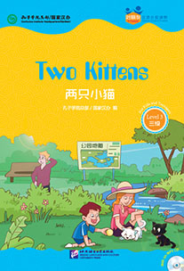 Two Kittens (for Teenagers): Friends Chinese Graded Readers (Level 3) wonderful love for adults friends chinese graded readers level 4