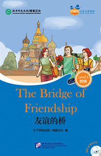 Chinese Graded Readers Book&CD (Level 4): The Bridge of Friendship (for Adults) /Адаптированная книга для чтения c CD (HSK 4) Мост дружбы wonderful love for adults friends chinese graded readers level 4
