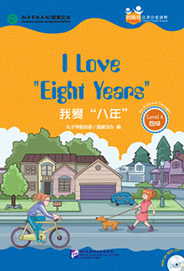 I Love 'Eight Years' (for Teenagers): Friends Chinese Graded Readers (Level 4) wonderful love for adults friends chinese graded readers level 4