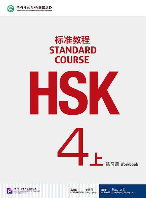 HSK Standard Course 4A - Workbook / Стандартный курс подготовки к HSK, уровень 4 - рабочая тетрадь, часть A