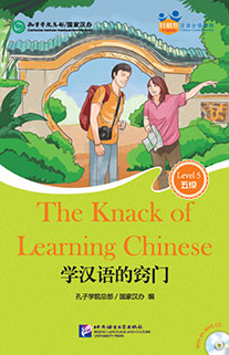 Chinese Graded Readers Book&CD (Level 5): The Knack of Learning Chinese /Адаптированная книга для чтения c CD (HSK 5) Сноровка в изучении китайского языка wonderful love for adults friends chinese graded readers level 4