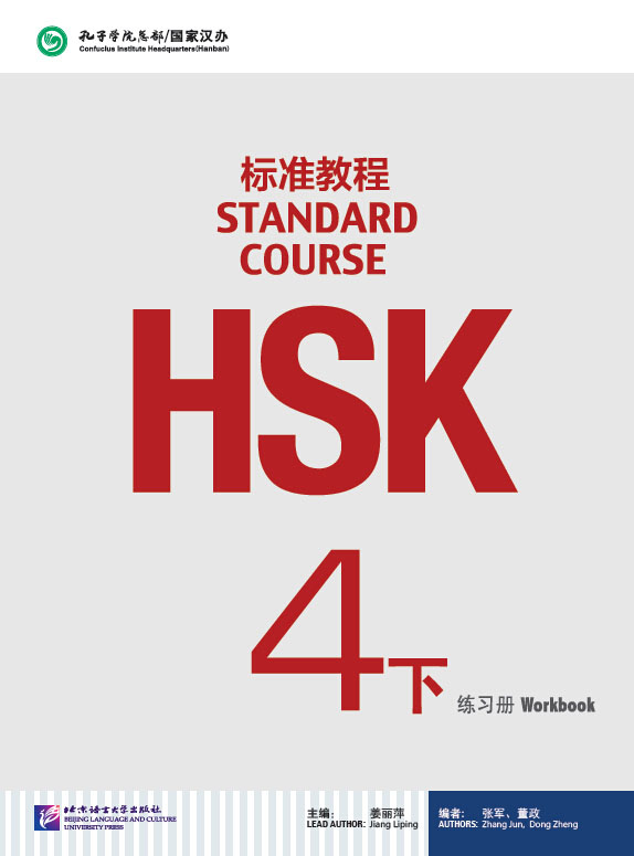 HSK Standard Course 4B - Workbook / Стандартный курс подготовки к HSK, уровень 4 - рабочая тетрадь, часть B сумка printio my dad is batman