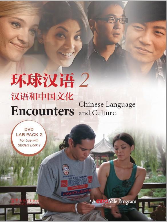Encounters 2 - DVD / Встречи с китайским языком и культурой 2 -  Диск диск dvd смурфики 2 пл