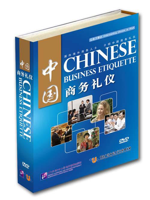 Chinese Business Etiquette - DVD / Деловой этикет в Китае - DVD в китае турмалиновый браслет