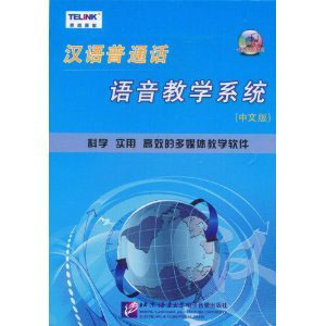 Китайский язык. Обучение фонетике (CD-ROM + USB-накопитель) visual basic课程设计(附cd rom光盘1张)