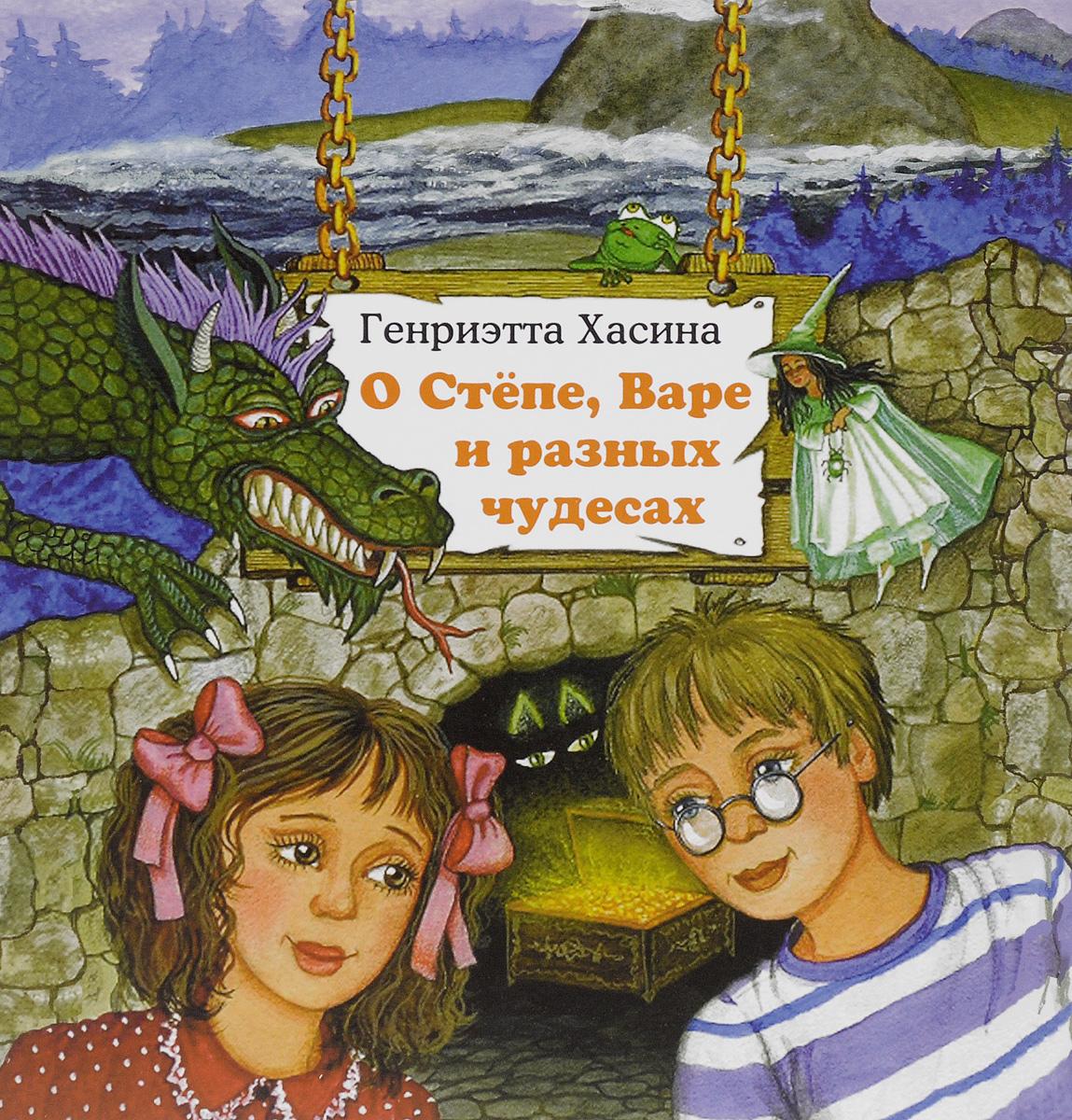 Генриэтта Хасина О Степе, Варе и разных чудесах (+ CD) генриэтта хасина о степе варе и разных чудесах cd