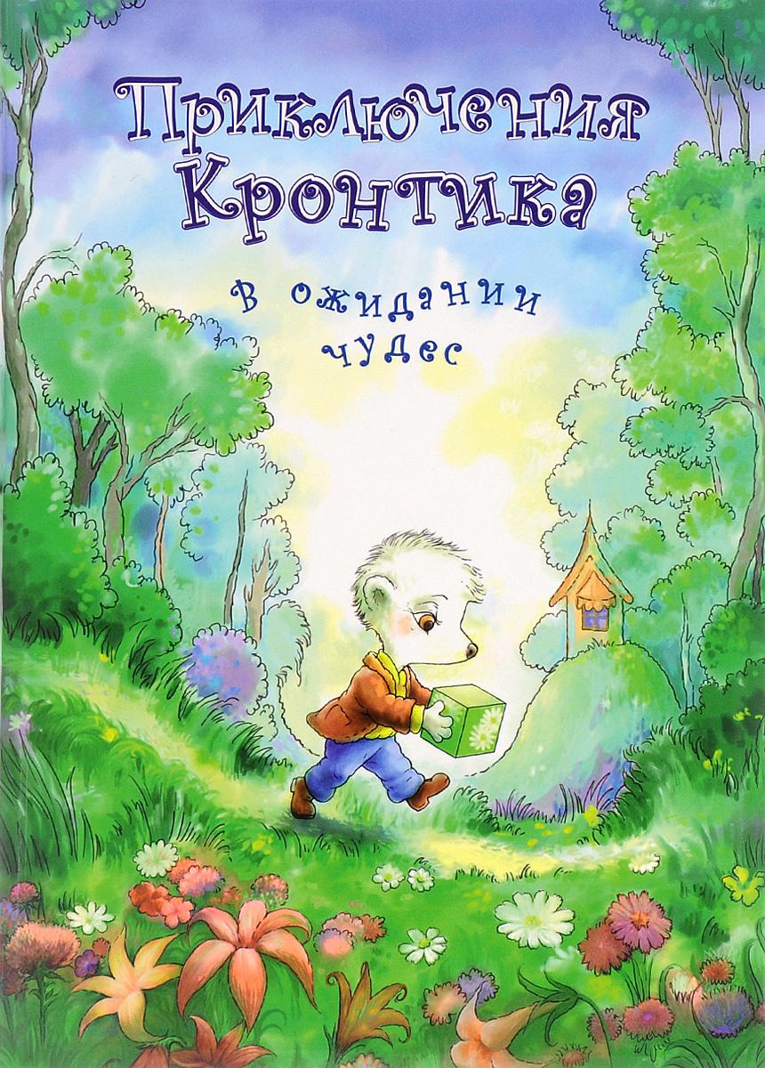 Приключения Кронтика. В ожидании чудес