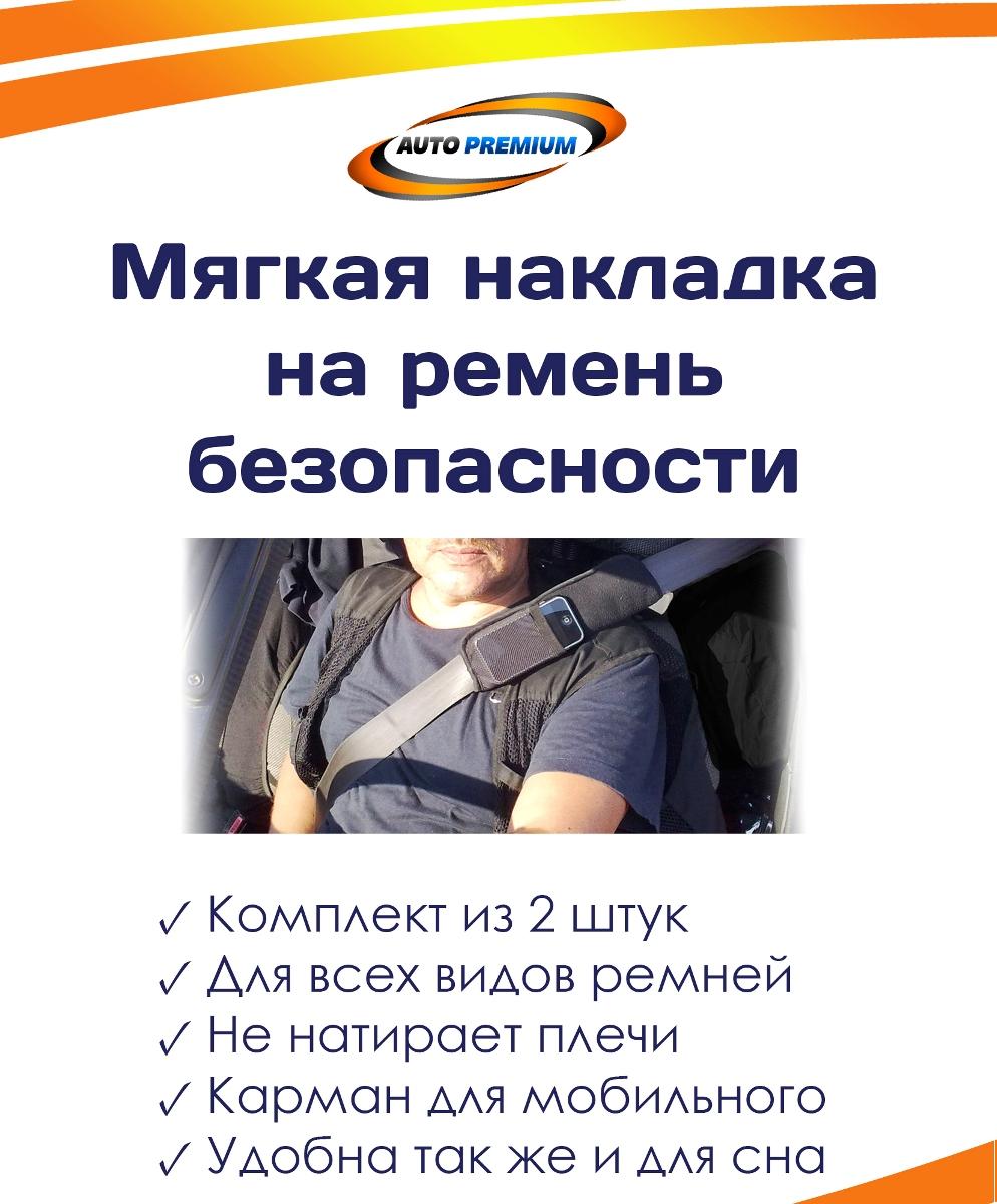 Накладки на ремень безопасности Auto Premium, мягкие, 2 шт. 7701877018Мягкие накладки на ремни безопасности это легкий способ забыть о натирающем ремне. Накладка имеет сетку-карман для мобильного. Накладка избавит от сдавливающего эффекта ремня безопасности, потому что имеет смягчающий внутренний слой.
