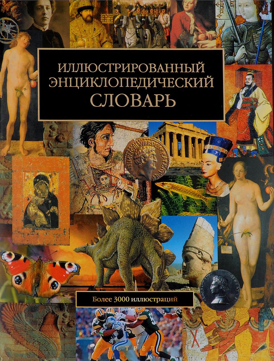 Иллюстрированный энциклопедический словарь наука и религия историческая перспектива