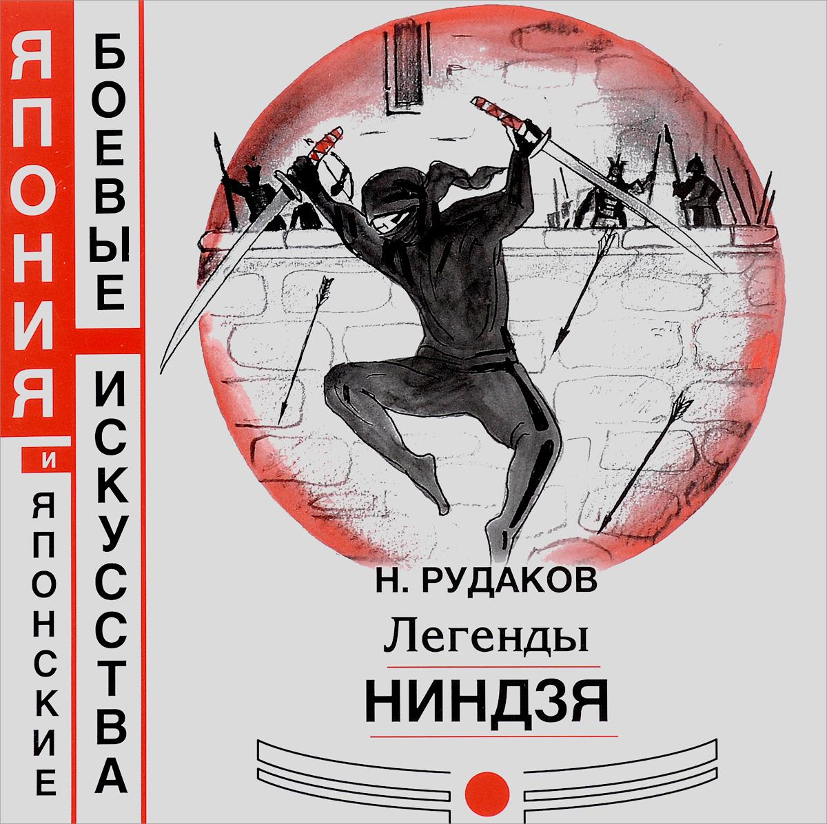 Н. Э. Рудаков Легенды ниндзя