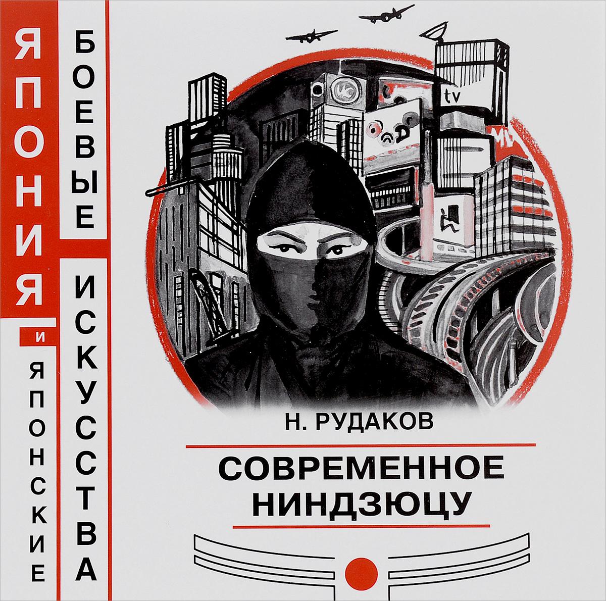 Н. Э. Рудаков Современное ниндзюцу