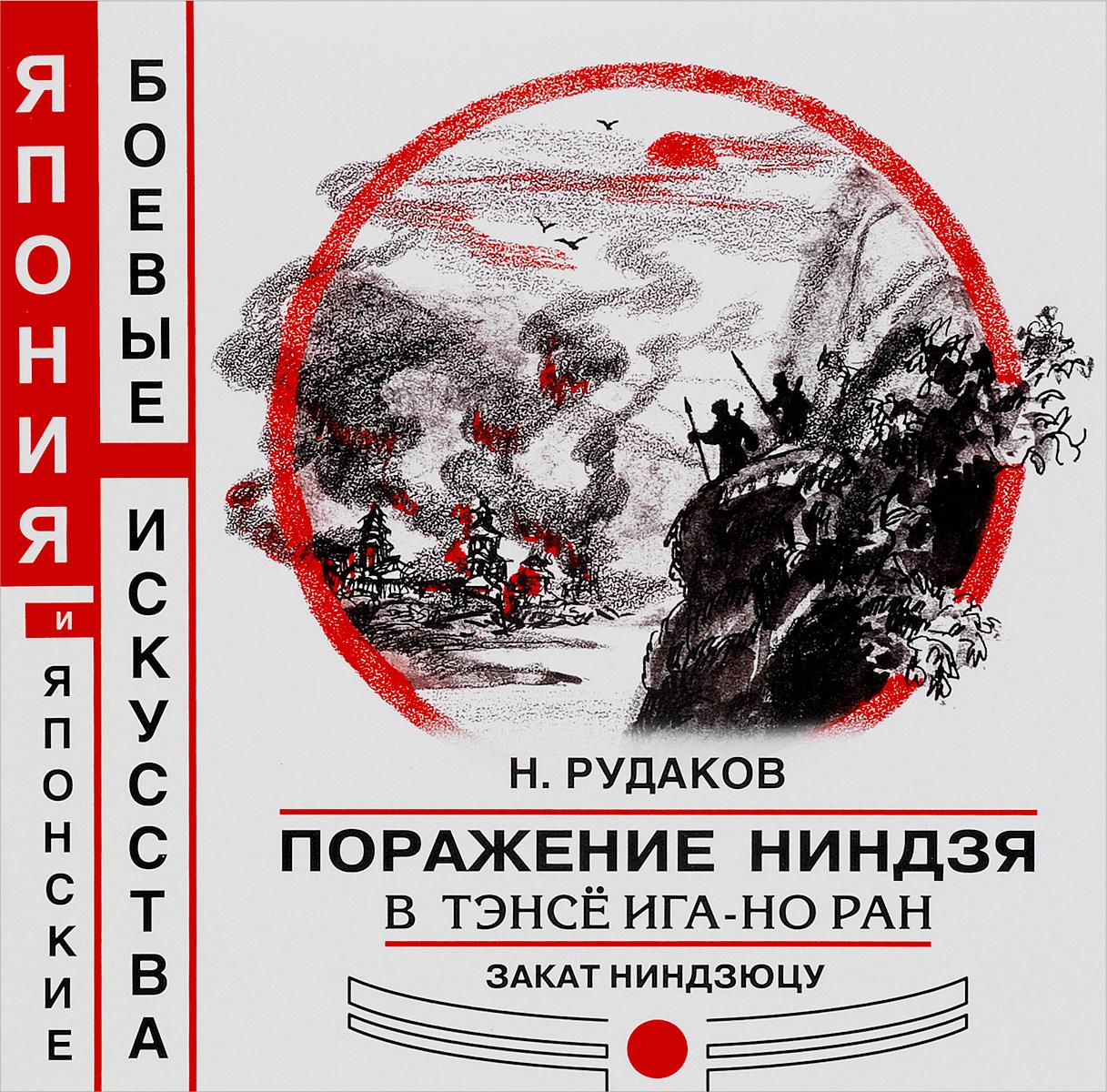 Н. Э. Рудаков Поражение ниндзя в Тэнсё Ига-но ран. Закат ниндзюцу