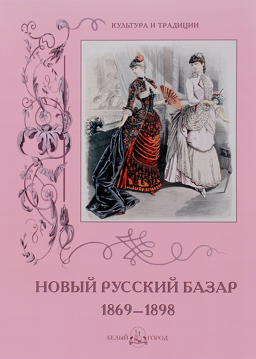 Н. Зубова Новый Русский Базар. 1869-1898 пошел козел на базар