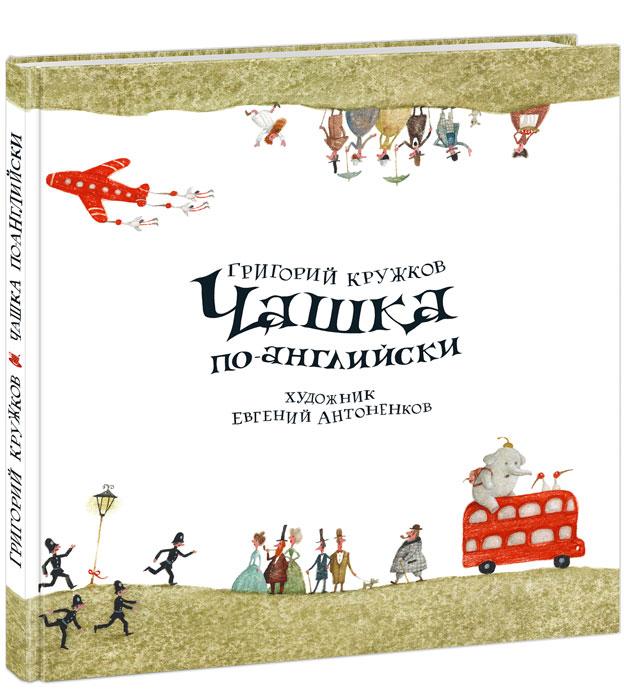 Григорий Кружков Чашка по-английски алексеева а знаете ли вы францию тесты по страновед на фр языке