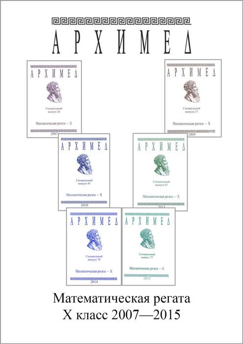 цены Математическая регата. 10 класс (комплект из 6 книг)