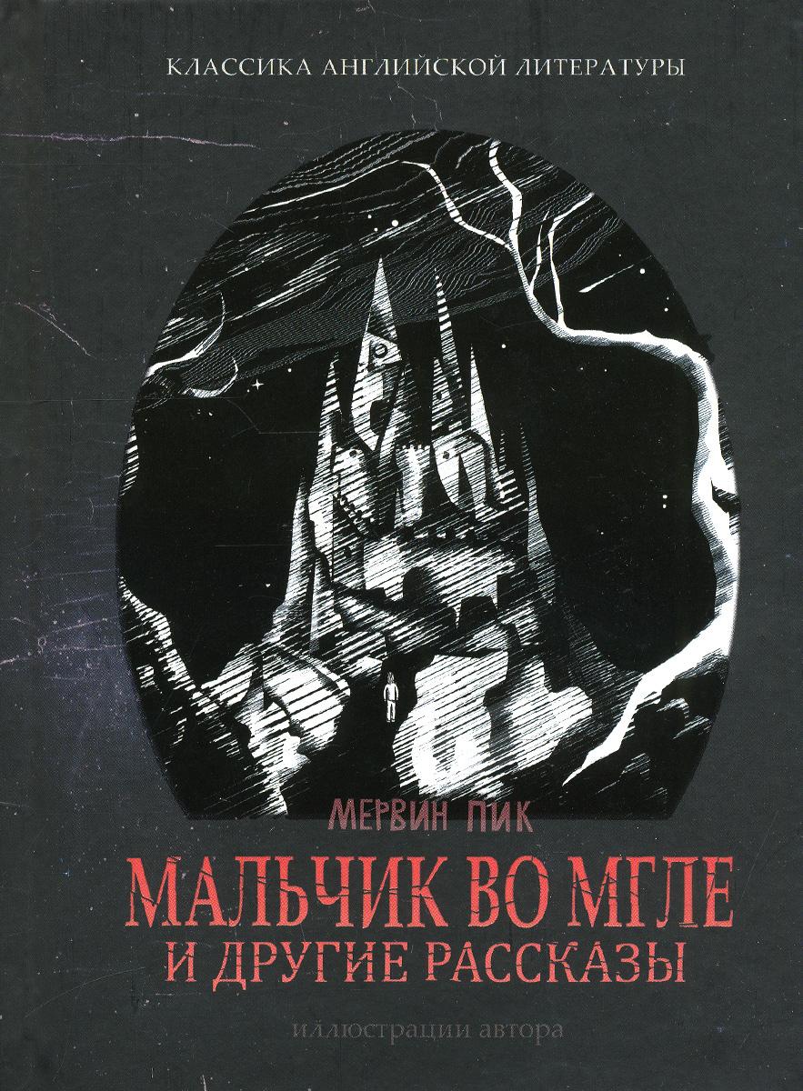 Мервин Пик Мальчик во мгле и другие рассказы