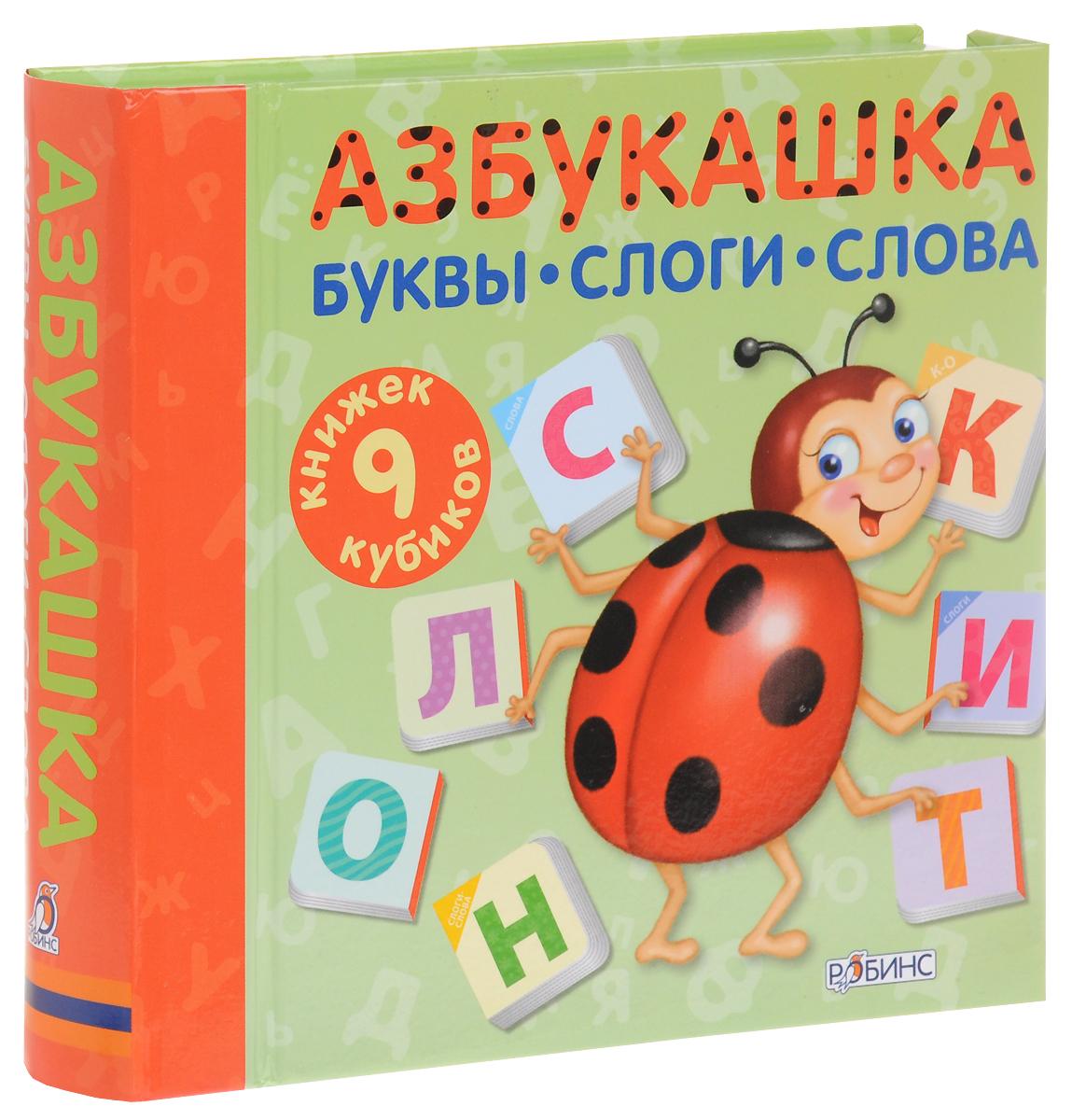 Азбукашка. Буквы, слоги, слова (комплект из 9 книжек-кубиков) clever книжки кубики мои первые слова в мире животных