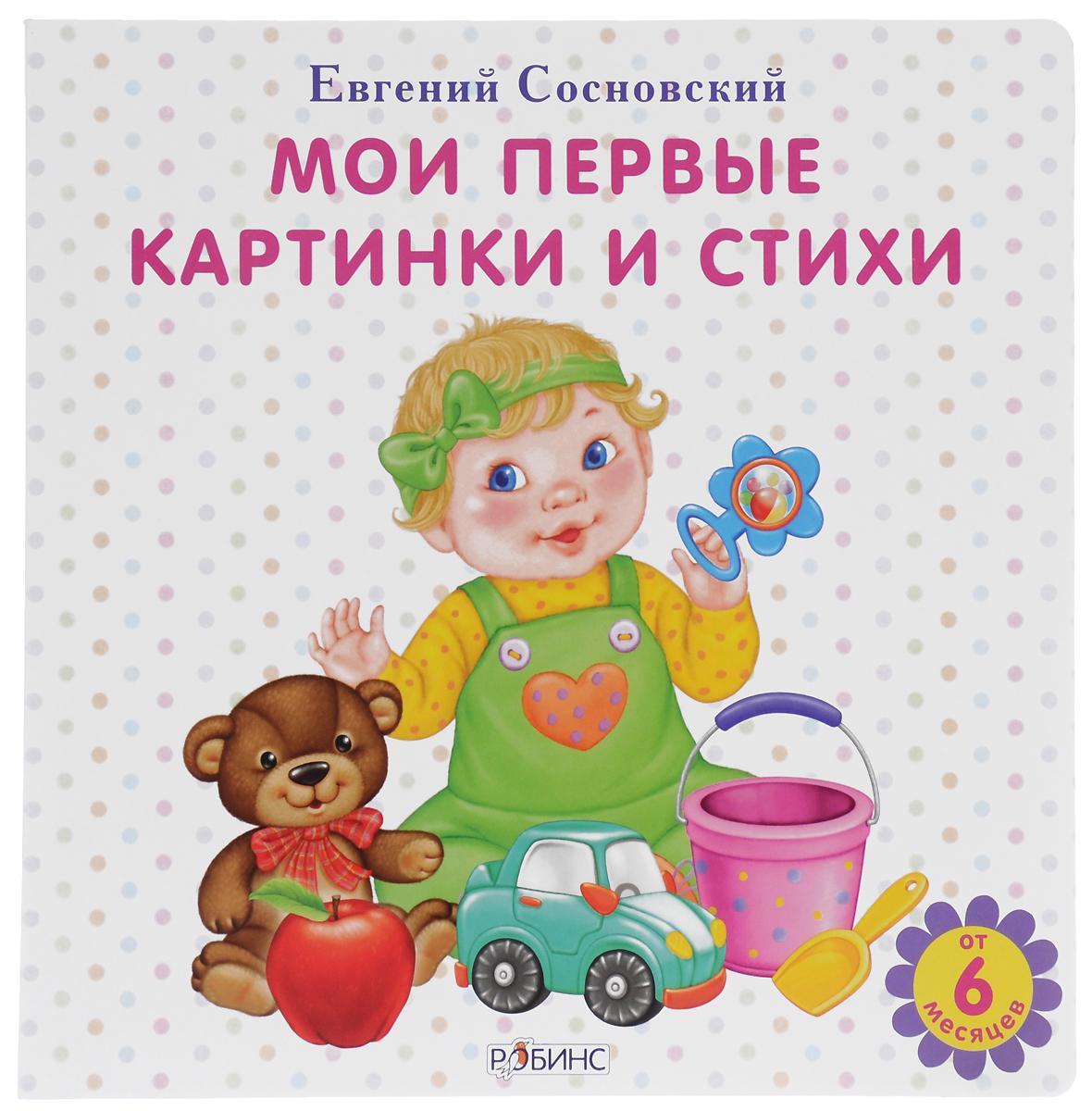 Мои первые картинки и стихи. Евгений Сосновский
