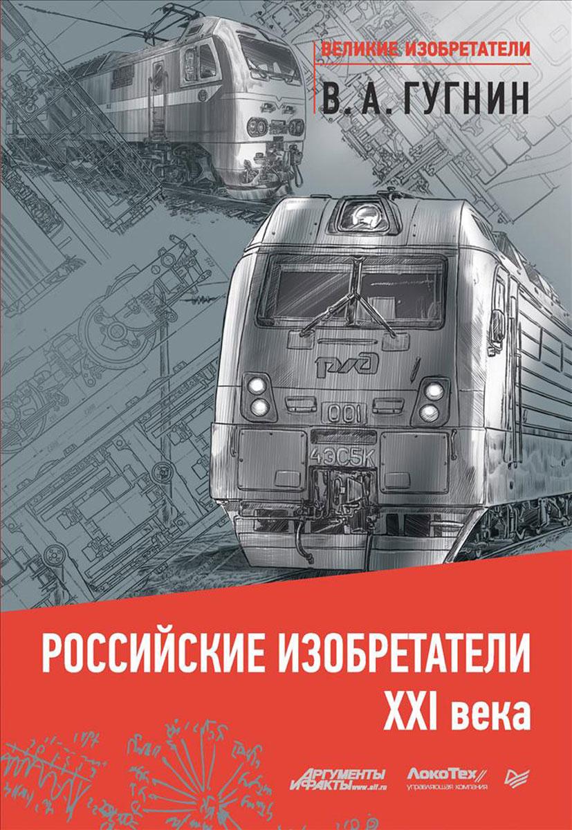 В. А. Гугнин Российские изобретатели XXI века