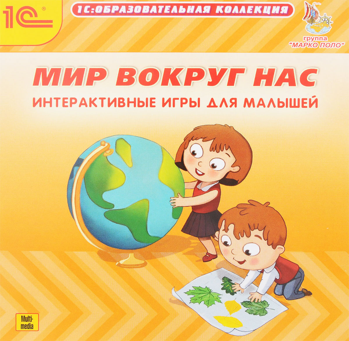 1С: Образовательная коллекция. Мир вокруг нас. Интерактивные игры для малышей сd диск 1с юный мультипликатор образовательная программа для детей по adobe flash