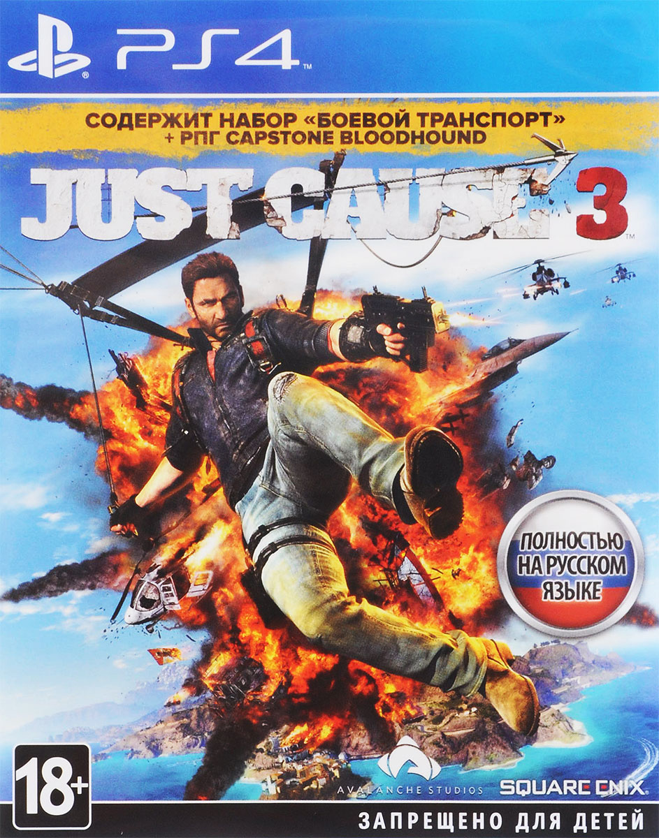 Just Cause 3. Limited Edition (PS4) игра для playstation 4 just cause 3 collector s edition