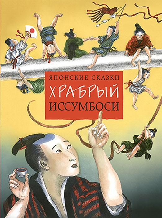 Храбрый Иссумбоси народное творчество сказки страны восходящего солнца японские сказки
