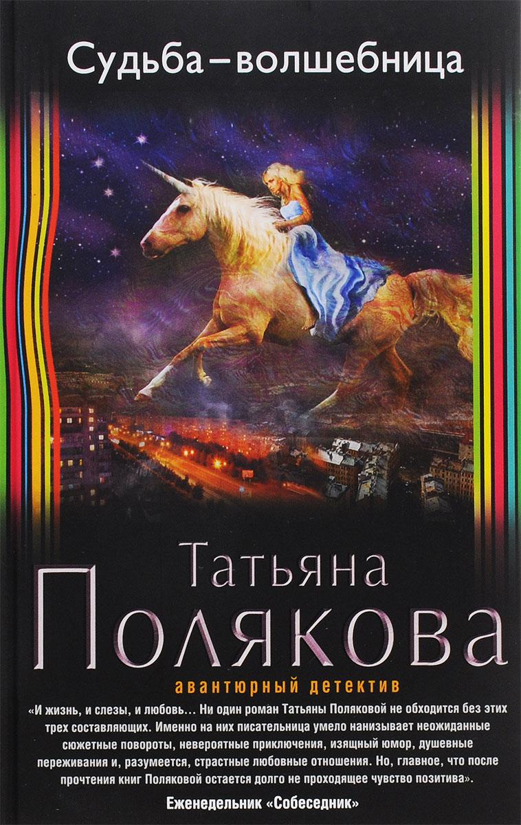 Татьяна Полякова Судьба-волшебница