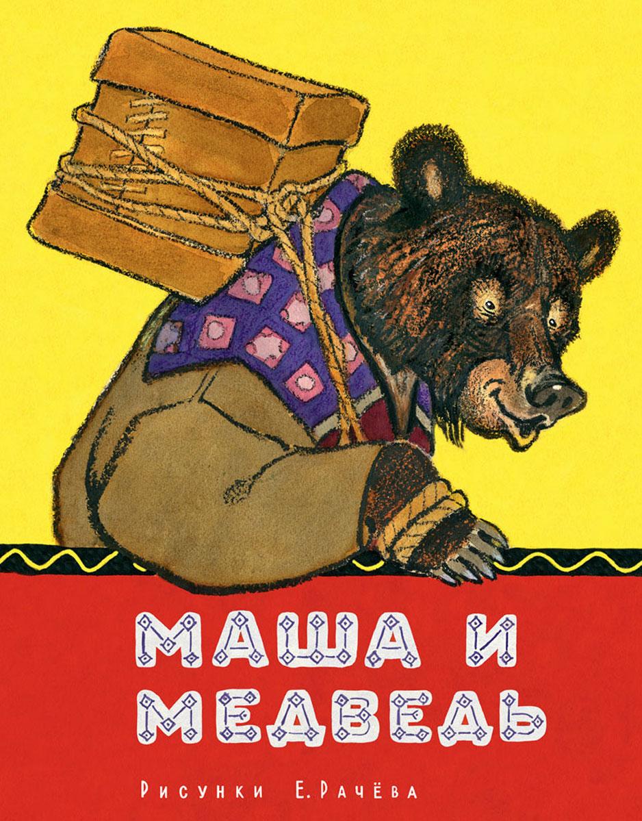 Маша и медведь медведь в одежде