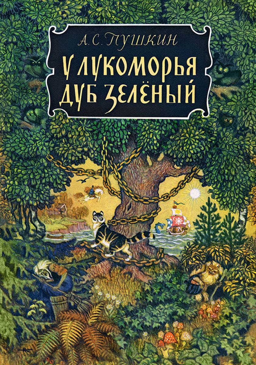 А. С. Пушкин У Лукоморья дуб зеленый