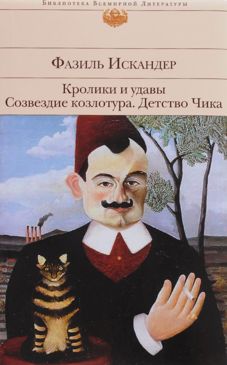 Фазиль Искандер Кролики и удавы. Созвездие Козлотура. Детство Чика