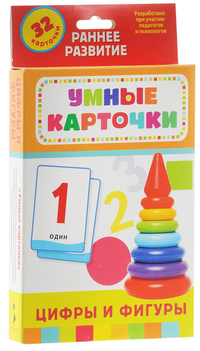 Росмэн Обучающие карточки Цифры и фигуры савенков развитие логического мышления 6 7 лет