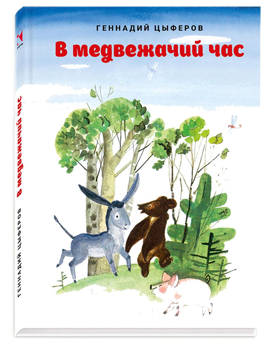 Геннадий Цыферов В медвежачий час
