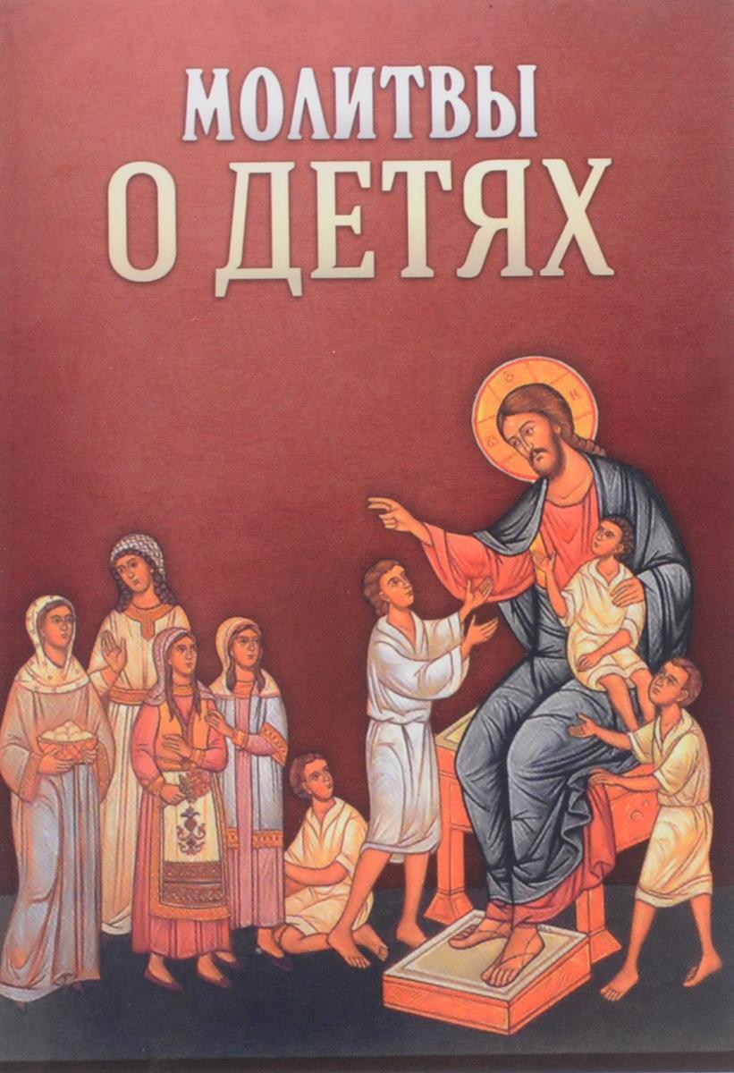 цена на Молитвы о детях