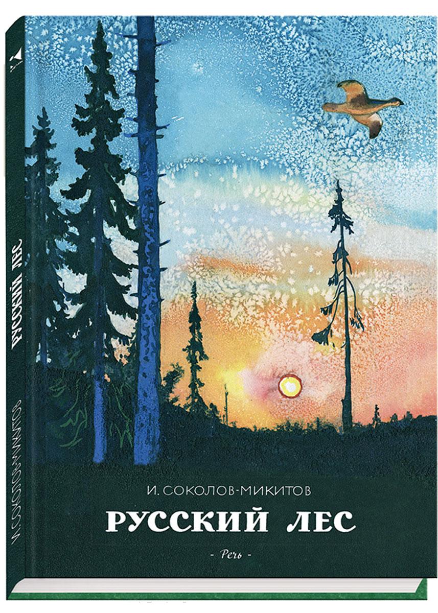 И. Соколов-Микитов Русский лес летом осенью зимой весной летом картинки