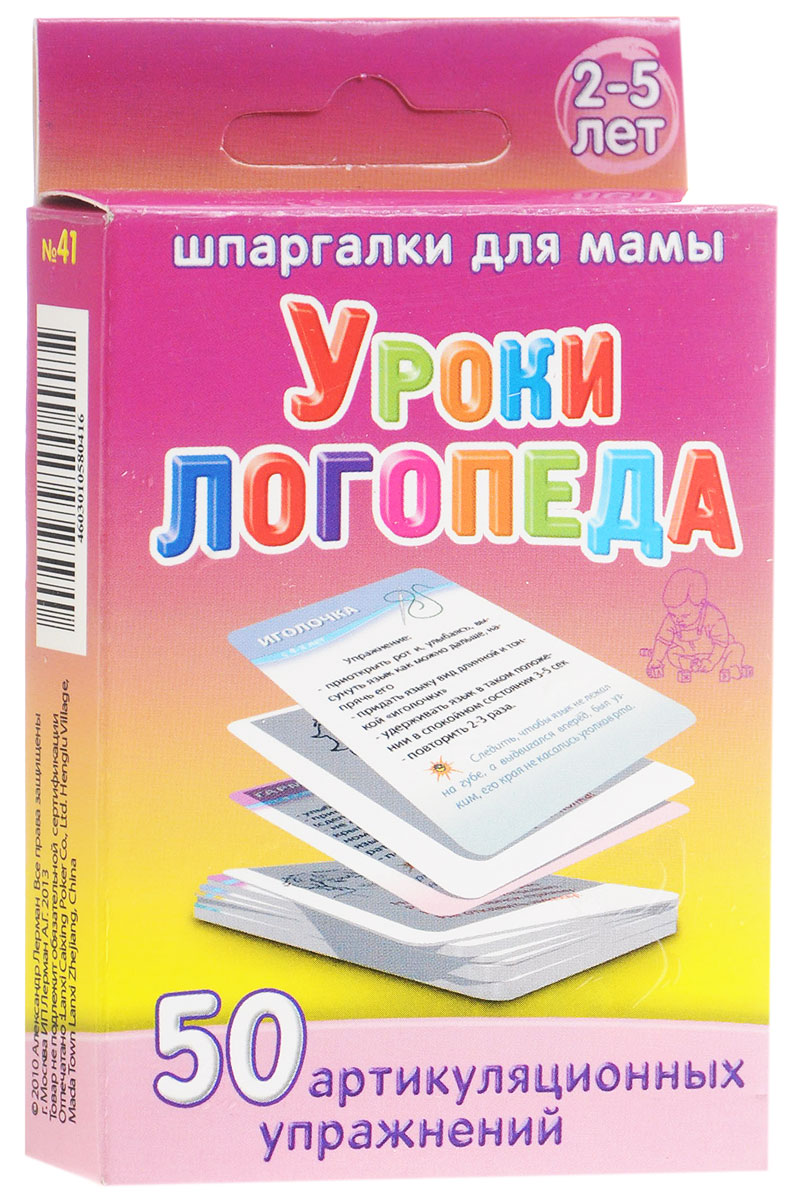 Шпаргалки для мамы Обучающие карточки Уроки логопеда книга для записей с практическими упражнениями для здорового позвоночника
