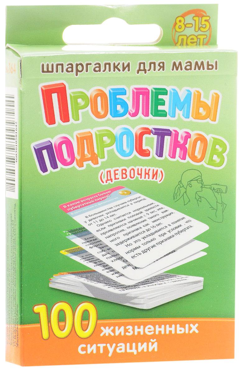 Шпаргалки для мамы Обучающие карточки Проблемы подростков Девочки